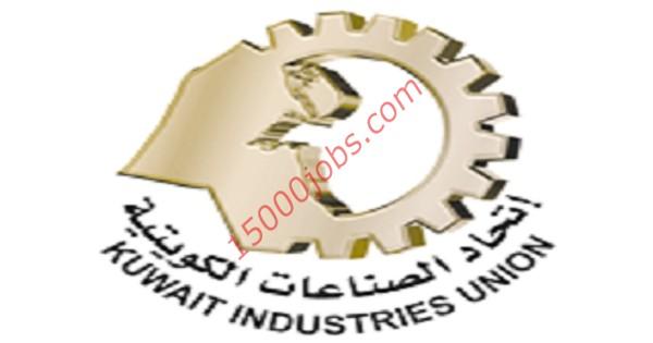اتحاد الصناعات الكويتية يعلن عن وظائف لكافة المؤهلات