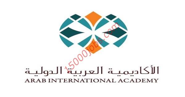 صورة الأكاديمية العربية الدولية بقطر تطلب أخصائيين دعم تكنولوجي