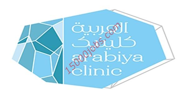 العربية كلينيك تعلن عن وظائف طبية بالكويت