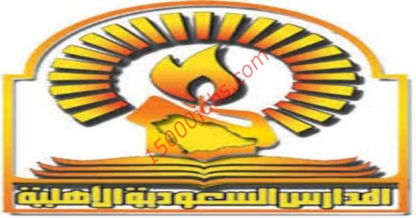 المدارس السعودية الأهلية