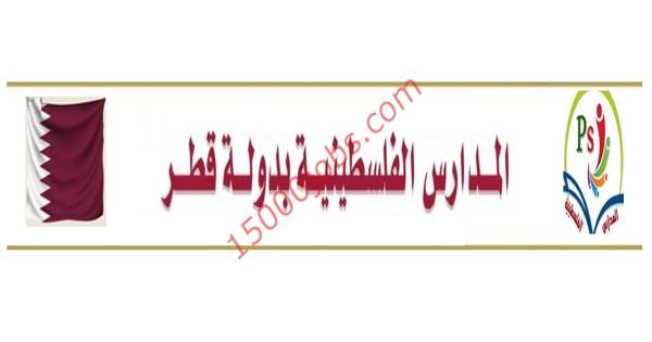 المدارس الفلسطينية بقطر تعلن عن وظائف لكافة التخصصات