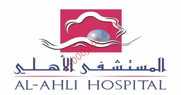 المستشفى الأهلي في الدوحة تعلن عن وظائف طبية