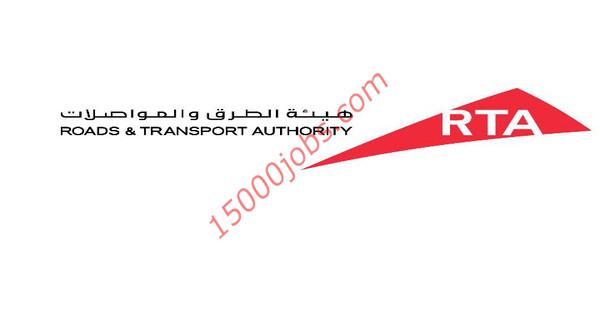 مطلوب اخصائيين لهيئة الطرق والمواصلات العامة في دبي
