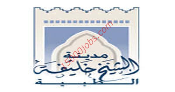 وظائف مدينة الشيخ خليفة الطبية