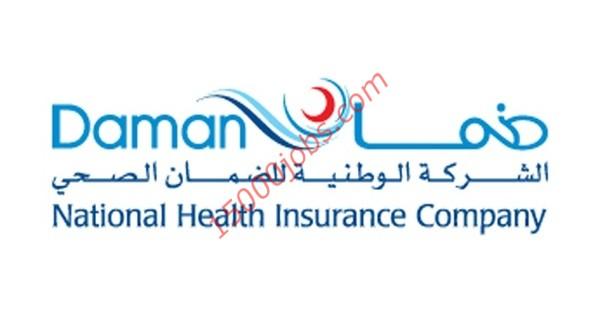وظائف شاغرة بالشركة الوطنية للتامين الصحي