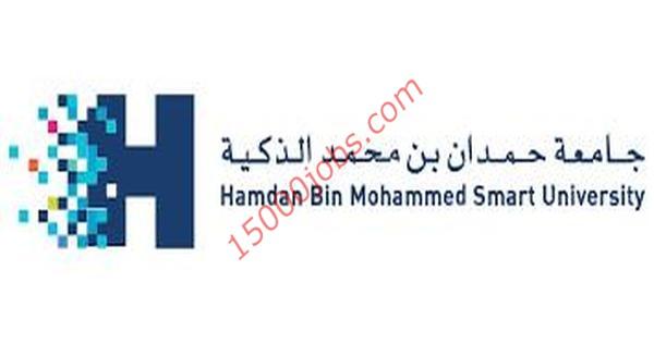 وظائف اكاديمية بجامعة حمدان بن محمد الذكية