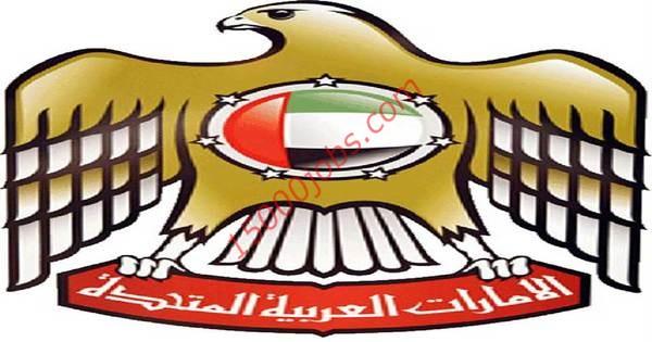 وظائف شاغرة في الحكومة الاتحادية لدولة الامارات