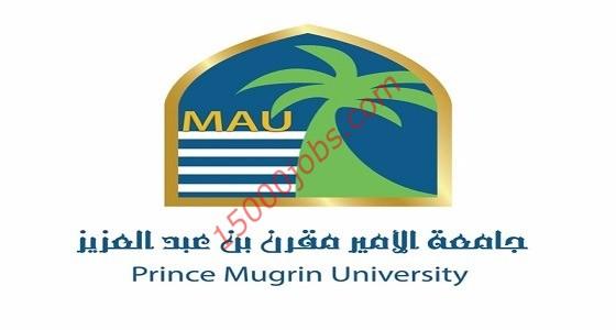 جامعة الأمير مقرن