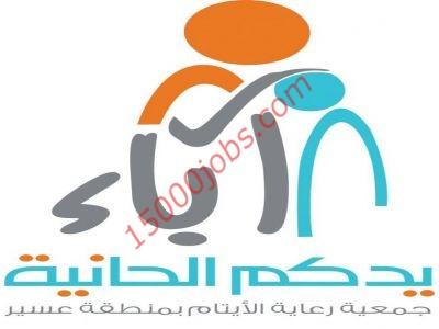 جمعية آباء