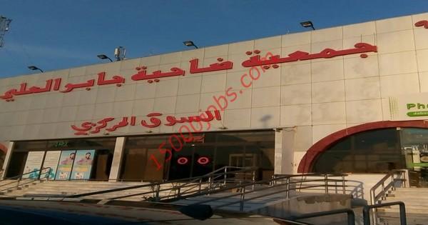 جمعية ضاحية جابر العلي تعلن عن وظائف للكويتيين