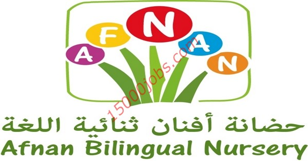 حضانة أفنان ثنائية اللغة تطلب معلمات لغة انجليزية
