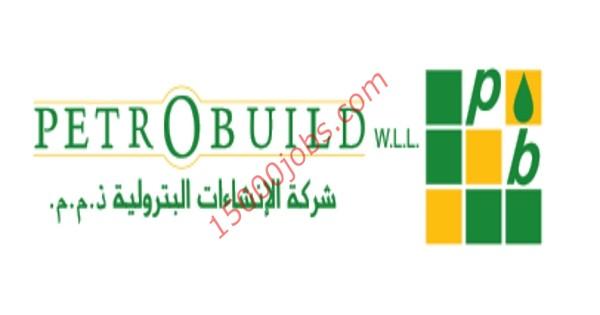 شركة الإنشاءات البترولية بقطر تعلن عن وظائف للمحاسبين