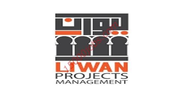 شركة ليوان للبناء تعلن عن حاجتها لموظفي تسويق بالكويت