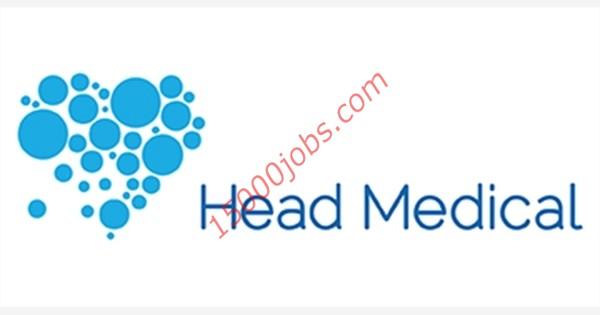 شركة هيد ميديكال تعلن عن وظائف طبية بقطر