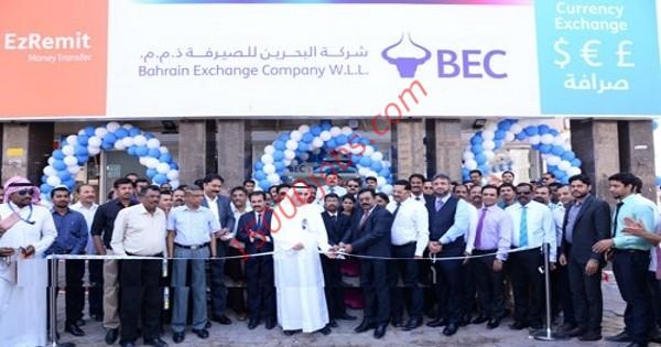 فرص عمل شاغرة أعلنت عنها شركة البحرين للصيرفة