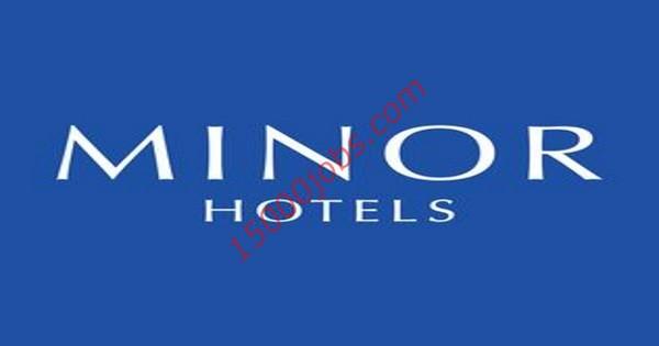 فنادق Minor العالمية تعلن عن وظائف متنوعة بقطر