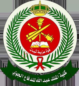 كلية الملك عبد الله للدفاع الجوي
