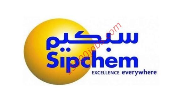 لشركة السعودية العالمية للبتروكيماويات