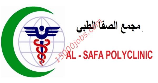 مجمع الصفا الطبي بقطر يعلن عن وظائف طبية وإدارية
