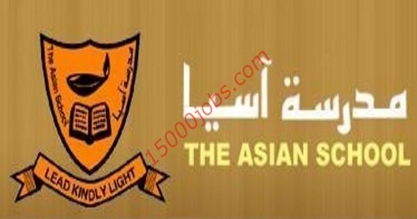 مدرسة آسيا بالبحرين تعلن عن وظائف تعليمية لجميع التخصصات