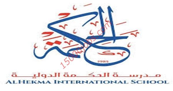 مدرسة الحكمة الدولية تعلن عن وظائف تعليمية بالبحرين