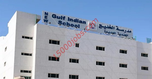 مدرسة الخليج الهندية تعلن عن وظائف تعليمية بالكويت