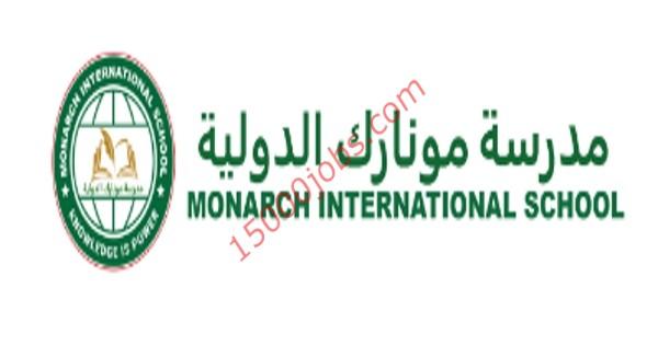 مدرسة مونارك الدولية تعلن عن وظائف تعليمية وإدارية بقطر