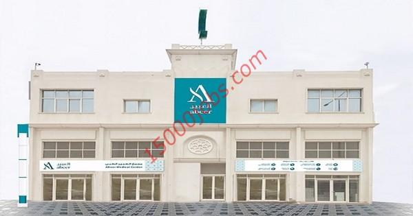 مركز العبير الطبي يعلن عن وظائف متنوعة بالكويت