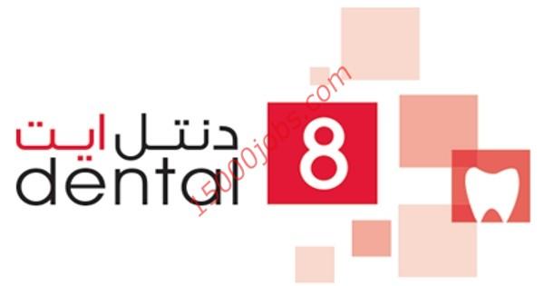 مركز دنتل ايت للأسنان بالكويت يطلب موظفات استقبال