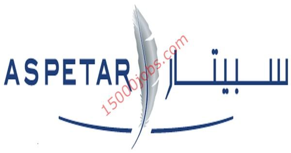 مستشفى سبيتار في قطر تعلن عن وظائف طب وتمريض