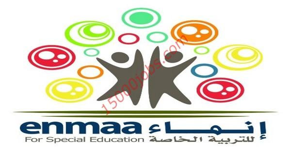 مطلوب معلمين لمركز إنماء للتربية الخاصة في البحرين