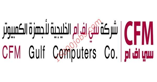 مطلوب موظفين دعم فني لشركة CFM الخليجية بالكويت