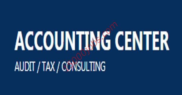مطلوب موظفي سكرتارية لمركز ACCOUNTING للتدقيق بالكويت