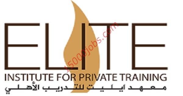معهد إيليت للتدريب بالكويت يعلن عن وظائف لعدة التخصصات