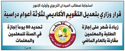 وزارة التعليم قطر