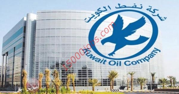 وظائف أعلنت عنها شركة نفط الكويت لكافة المؤهلات والتخصصات