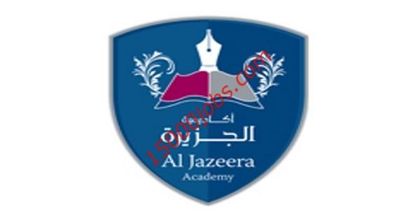 أكاديمية الجزيرة التعليمية بقطر تعلن عن وظائف متنوعة