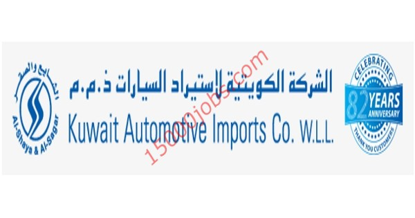 وظائف شاغرة بالشركة الكويتية لاستيراد السيارات
