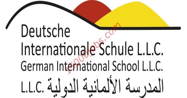 المدرسة الألمانية الدولية بقطر تعلن عن وظائف شاغرة