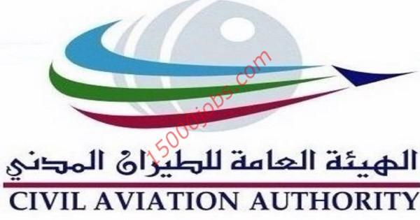 وظائف الهيئة العامة للطيران المدني في قطر