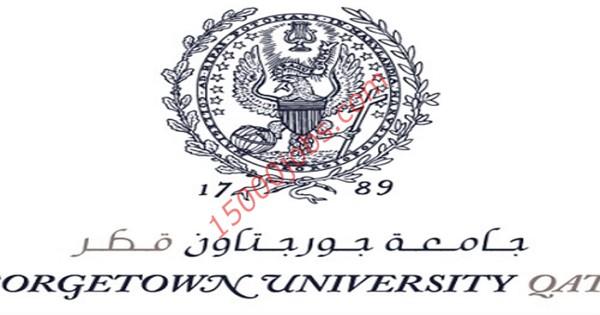 وظائف جامعة جورجتاون في قطر لمختلف التخصصات