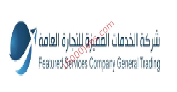 وظائف شركة الخدمات المميزة للتجارة العامة لمختلف التخصصات