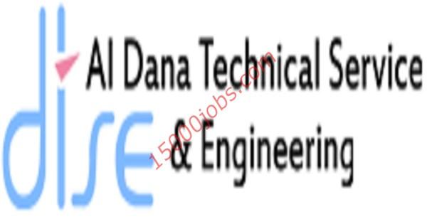 وظائف شركة الدانة للخدمات الفنية والهندسية لعدة تخصصات