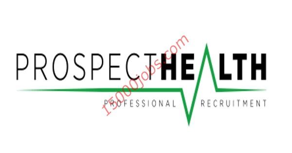 وظائف شركة بروسبكت للرعاية الصحية بقطر لعدة تخصصات