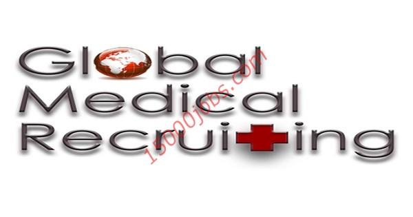 وظائف شركة جلوبال ميديكال للرعاية الصحية في قطر