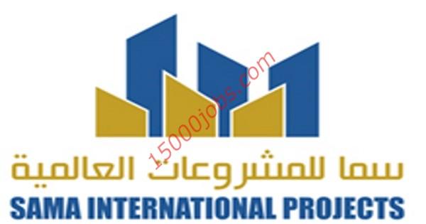 وظائف شركة سما للمشروعات العالمية بقطر لعدة تخصصات
