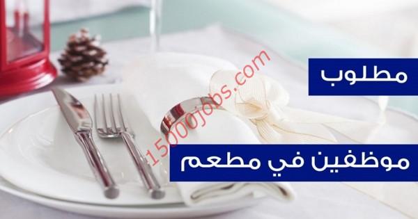 مطلوب موظفي كاشير وعمال وويترز لشركة مطاعم رائدة بالكويت
