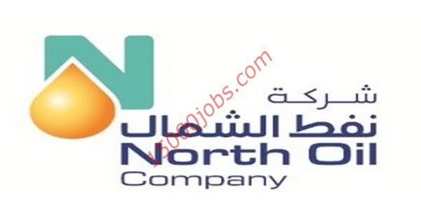 وظائف شركة نفط الشمال بقطر لعدد من التخصصات