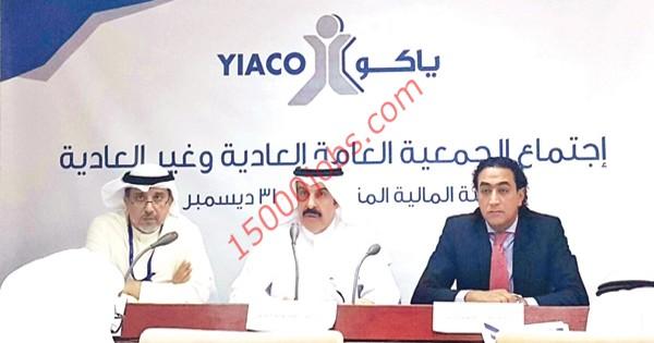 وظائف شركة ياكو الطبية في الكويت لعدة تخصصات