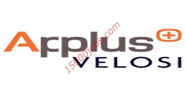 شركة Applus Velosi تعلن فرص وظيفية بقطر